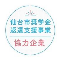 仙台市奨学金返還支援事業協力企業